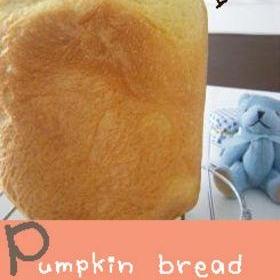 HB☆かぼちゃパン