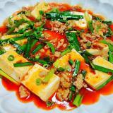 鶏ニラ麻婆豆腐