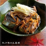 秋味☆秋刀魚の生姜煮