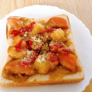 カレーとケチャップと粉チーズのトースト