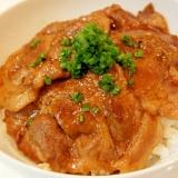 おうちで簡単☆北海道帯広名物♪豚丼