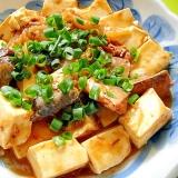 豆腐とサバ味噌缶の煮物