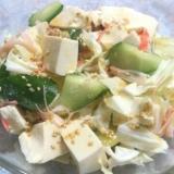 豆腐とキャベツのさっぱり中華サラダ