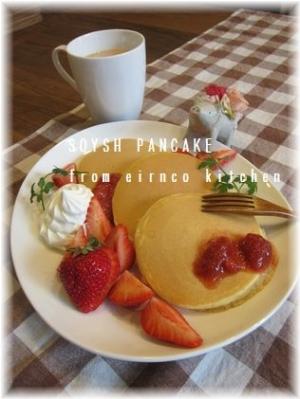 おうちでフワフワ♪SOYSHパンケーキ☆