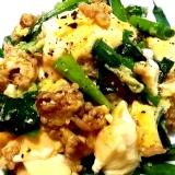 豆腐ニラひき肉の卵炒め☆