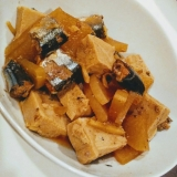 ほっこりさんま缶で大根と高野豆腐の煮物