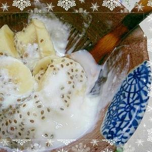 簡単★朝食★バナナ★ヨーグルト★チアシード