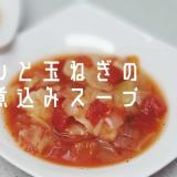 キャベツと玉ねぎのトマト煮込みスープ★電気圧力鍋
