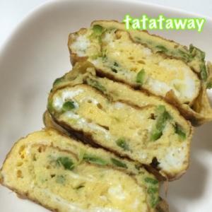 バターアスパラの卵焼き