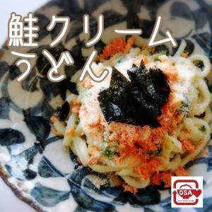[鍋1つ] 鮭クリームうどん