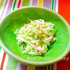 簡単☆爽やかコールスローサラダ