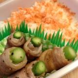 手作り感アップ☆お弁当に豚バラのアスパラ巻き♪