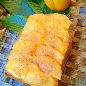 柿とクリームチーズの♪サクサクトースト