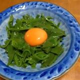 生めかぶ卵黄