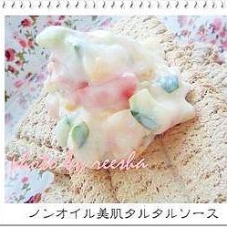 ノンオイル☆低カロリー美肌タルタルソース