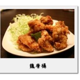 ジューシーで凄く美味しい「 鶏の唐揚げ 」★