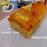 ★簡単おいしいバナナケーキ★