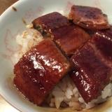 激ウマ!裏技!スーパーの中国産鰻で美味しいうな丼!