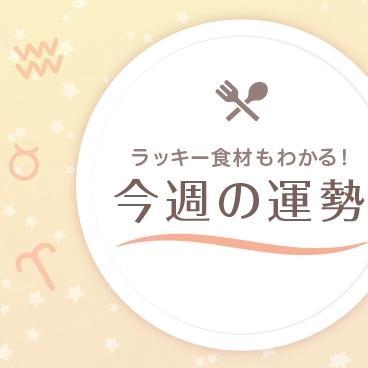 【星座占い】ラッキー食材もわかる!10/12~10/18の運勢(天秤座~魚座)