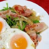 朝の一皿☆ 「クレソンのベーコン炒め」