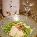 【兵庫食材】鱧と水菜の煮びたし