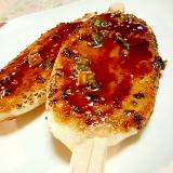 ❤生姜葱味噌の甘辛い五平餅❤