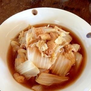 白菜と揚げのシンプル煮