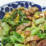 山東菜と厚切りベーコンの卵炒め