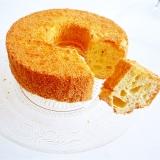 パルメザンチーズのシフォンケーキ
