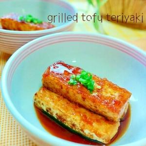 焼き豆腐の照り焼き
