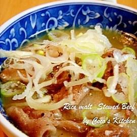 お肉トロトロ☆牛スジと大根の塩麹煮込み