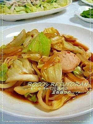 ピリ辛野菜炒め☆キャベツと鶏肉の豆板醤炒め