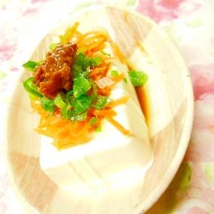 ❤人参と葱と韓国味噌の冷奴❤