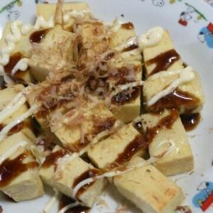 高野豆腐のお好み焼き風
