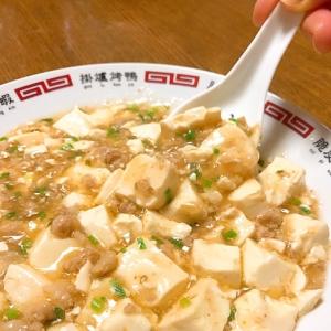 いっしゃんの麻婆豆腐[鬼辛旨スープ]
