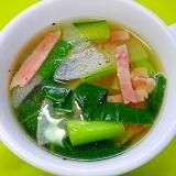 大根と小松菜ベーコンのコンソメスープ