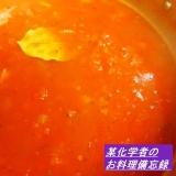 手づくりで☆トマト鍋のスープ