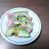 アボカドとハムの玉ねぎドレッシングサラダ