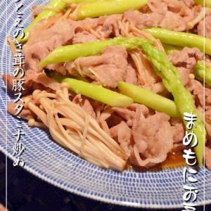 簡単!アスパラとえのき茸の☆豚スタミナ炒め