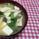 エリンギと小松菜と豆腐の味噌汁☆