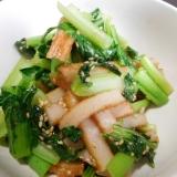 小松菜とさつま揚げの胡麻炒め
