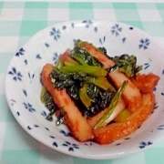 小松菜とさつま揚げのねぎ塩ダレ炒め♪