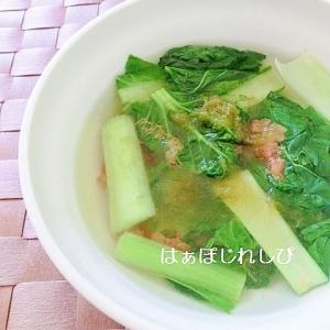 小松菜と梅昆布のスープ✿