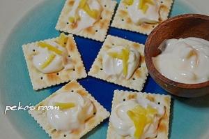 激ウマ♪塩レモンとクリームチーズのクラッカーのせ