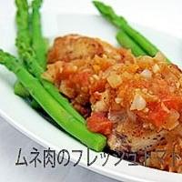 ムネ肉のフレッシュトマト煮
