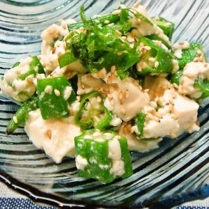 おくらと豆腐のネバネバごまサラダ