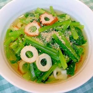 あと1品にもってこい☆小松菜と竹輪の煮びたし