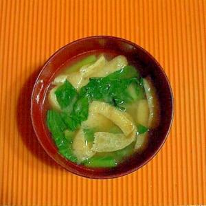 小松菜と油揚げの味噌汁♪