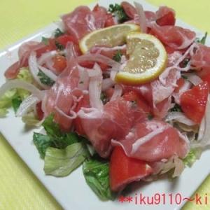 簡単!生ハム・新玉葱・トマトのレモンサラダ