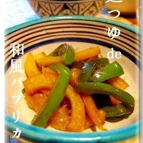 【海外から】材料3つ★麺つゆ和風パプリカ